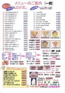 軽食・スイーツ ガリンペイロ