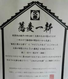 文楽 駅南店