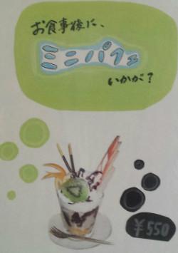 カフェ&ダイニングThank You☆毎年3月9日はカツライス¥390
