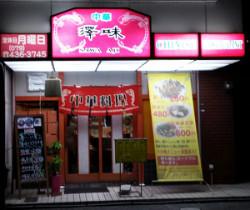 中華料理 澤味