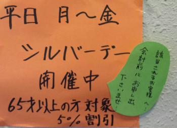 文楽 駅南店 ☆HICOのうちを見た!で10%OFF