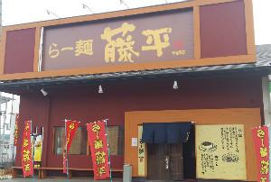 らー麺 藤平 三木店