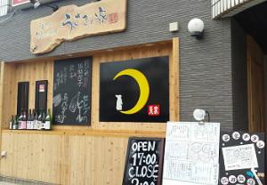 うさぎのいえ☆HICOのHPから見て予約→日曜・平日10%OFF!