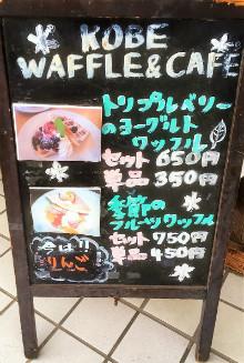 waffule1