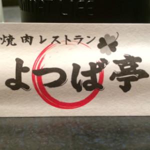 yoturogo