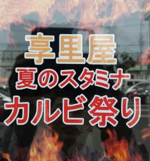 焙工房 享里屋 ☆幹事様必見!焼き肉宴会!